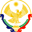Coat_of_Arms_of_Dagestan.svg_.png